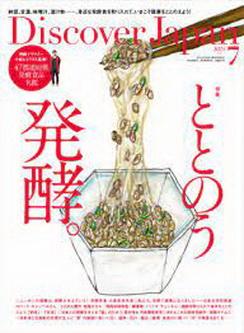 [雑誌] Discover Japan (ディスカバージャパン) 2021年07月号