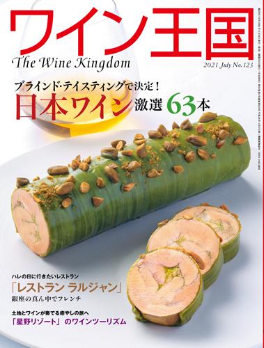 [雑誌] ワイン王国 No.123