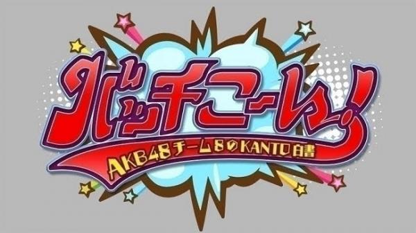 [TV-Variety] 210606 AKB48チーム8のKANTO白書 バッチこーい! ep88