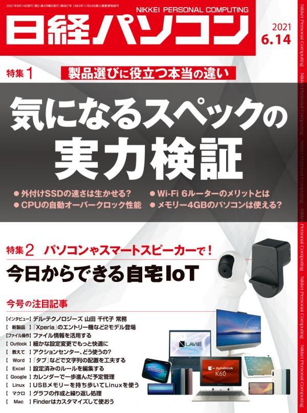 [雑誌] 日経パソコン 2021年06月14日号