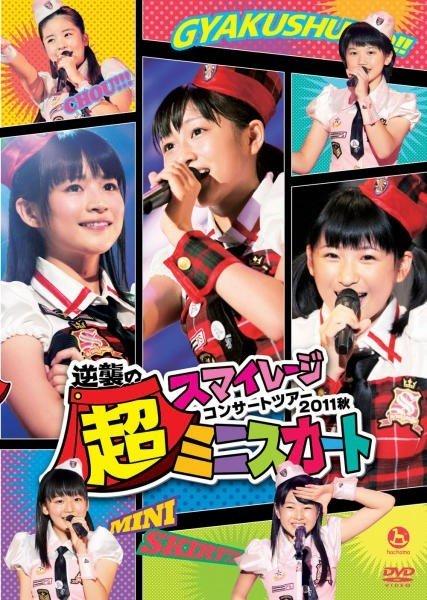 [TV-SHOW] スマイレージ – スマイレージコンサートツアー2011秋~逆襲の超ミニスカート~ (2011.12.21) (BDRIP)