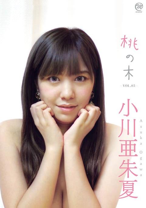 [DVDRIP] Asuka Ogawa 小川亜朱夏 – 桃の木 VOL.5 [MMR-338]