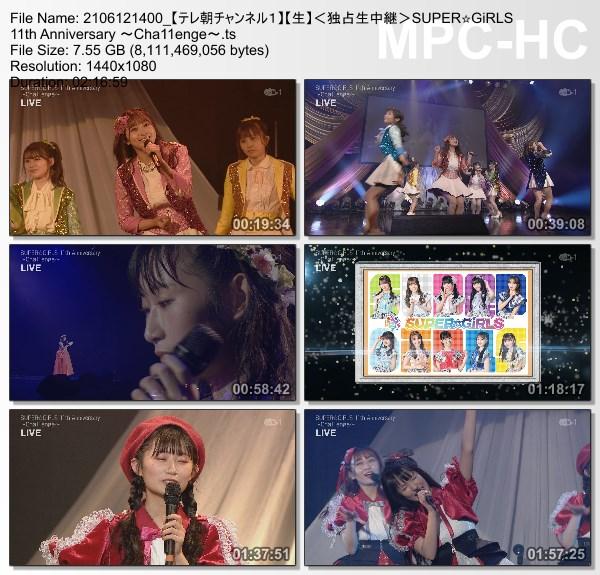 [TV-Variety] SUPER☆GiRLS 11th Anniversary ~Cha11enge~(TeleAsa Ch1 2021.06.12)