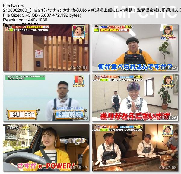 [TV-Variety] バナナマンのせっかくグルメ!! – 2021.06.06