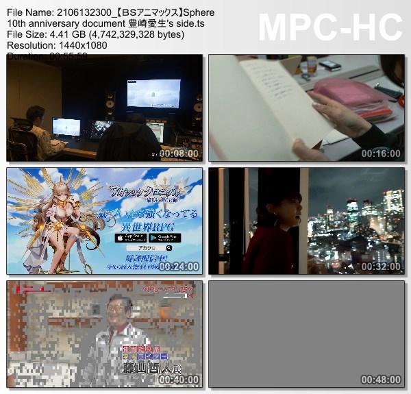 [TV-Variety] スフィア – Sphere 10th anniversary document 豊崎愛生's side (BS-Animax 2021.06.13)
