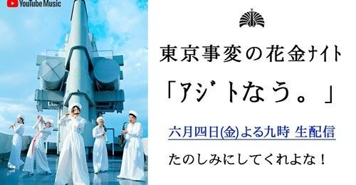 [MUSIC VIDEO] 東京事変 (Tokyo Jihen) – 東京事変の花金ナイト 「アジトなう。」 (2021.06.04/MP4/RAR)