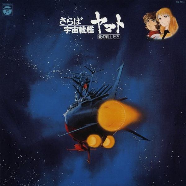 [Album] Symphonic Orchestra Yamato (シンフォニック・オーケストラ・ヤマト) – さらば宇宙戦艦ヤマト 音楽集 [FLAC / 24bit Lossless / WEB] [1978.08.01]