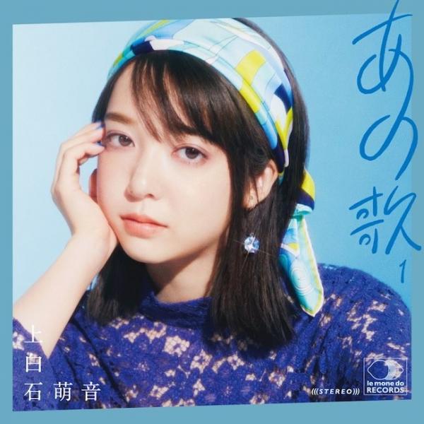 [Album] 上白石萌音 (Mone Kamishiraishi) – あの歌-1- [24bit Lossless + MP3 320 / WEB] [2021.06.23]