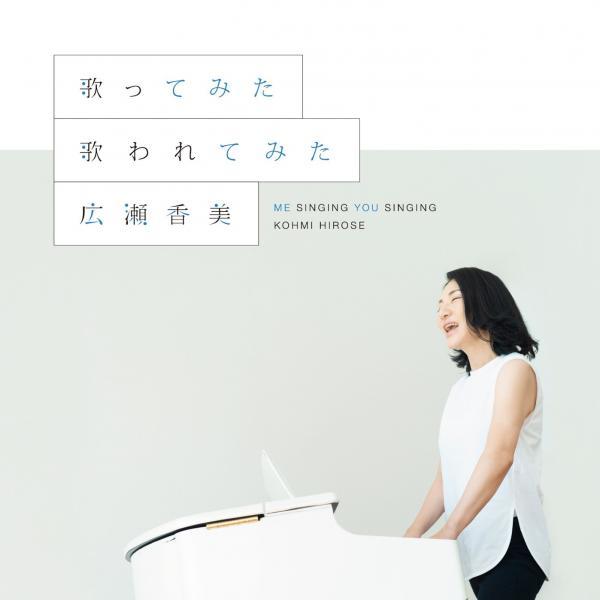 [Album] 広瀬香美 (Kohmi Hirose) – 歌ってみた 歌われてみた [FLAC / 24bit Lossless / WEB] [2021.01.27]