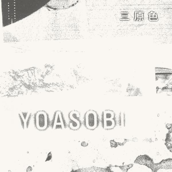 [Single] YOASOBI – 三原色 [FLAC / 24bit Lossless / WEB] [2021.07.02]