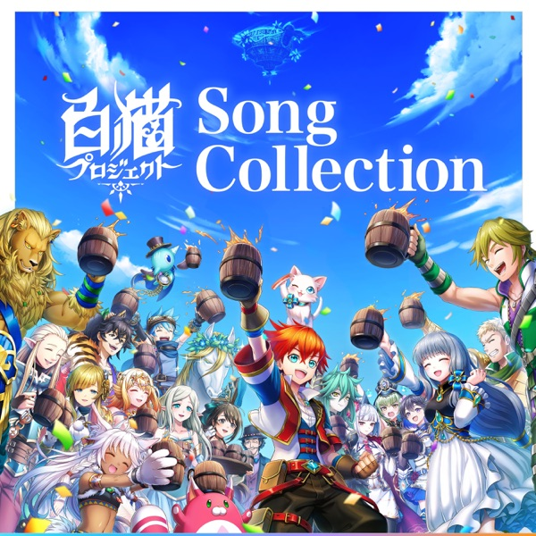 [Album] 【白猫プロジェクト】Song Collection (2021.07.19/MP3+Flac/RAR)