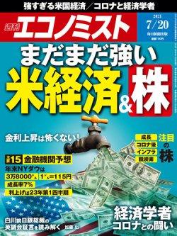 [雑誌] 週刊エコノミスト 2021年07月20日号
