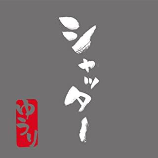 [Single] 優里 (Yuuri) – シャッター [FLAC + MP3 320 / WEB]