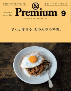 [雑誌] &Premium (アンド プレミアム) 2021年09月号