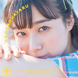 [Single] 熊田茜音 (Akane Kumada) – ココロハヤル [FLAC + MP3 320 / WEB]