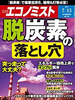 [雑誌] 週刊エコノミスト 2021年07月13日号