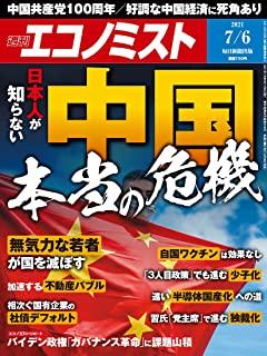 [雑誌] 週刊エコノミスト 2021年07月06日号