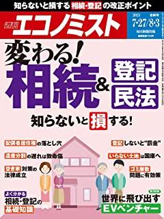 [雑誌] 週刊エコノミスト 2021年07月27日号