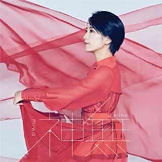 [Single] miwa – 神無-KANNA- [FLAC 24bit + MP3 320 / WEB]