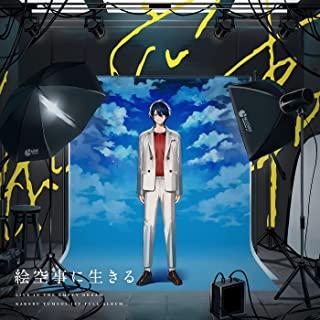 [Album] 夢追翔 (Kakeru Yumeoi) – 絵空事に生きる [FLAC + MP3 320 / WEB]