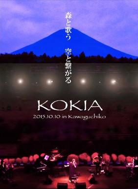 [TV-SHOW] KOKIA – 2015年 河口湖コンサート 森と歌う 空と繋がる (2015.10.10) (DVDRIP)