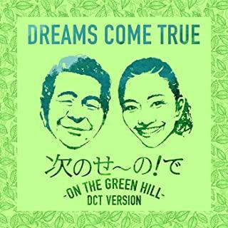 [Single] DREAMS COME TRUE – 次のせ~の!で – ON THE GREEN HILL – (DCT VERSION) [FLAC 24bit + MP3 320 / WEB]