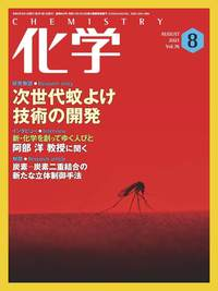 [雑誌] 月刊化学 2021年08月号.rar