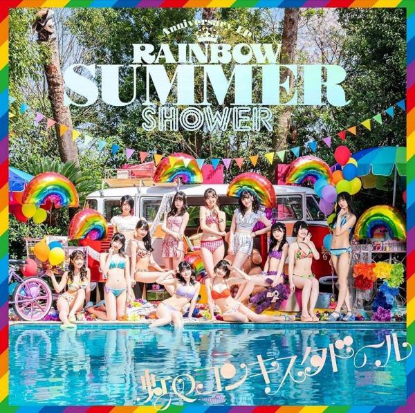[MUSIC VIDEO] 虹のコンキスタドール – RAINBOW SUMMER SHOWER (2021.07.14/MP4/RAR) (BDISO)