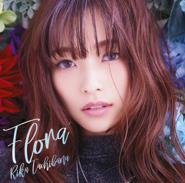 [Single] 立花理香 (Rika Tachibana) – Flora [FLAC / 24bit Lossless / WEB] [2018.02.28]