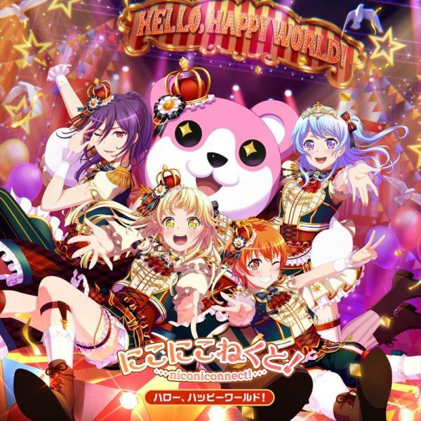 [Album] ハロー、ハッピーワールド! / にこにこねくと! (2021.07.14/MP3/RAR)