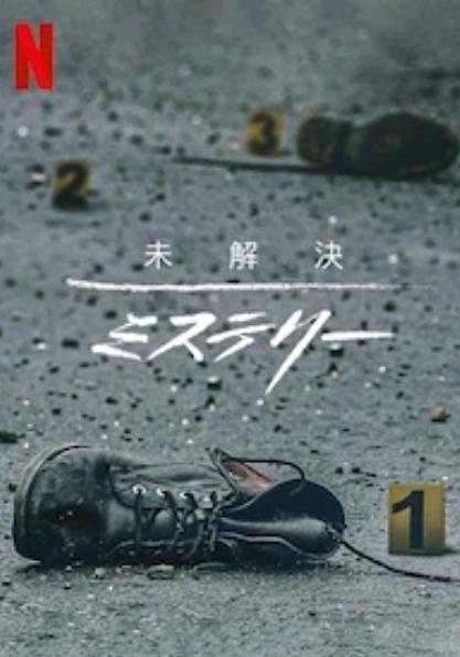 [ドラマ] 未解決ミステリー 第1シーズン 全6話 (2021) (WEBRIP)