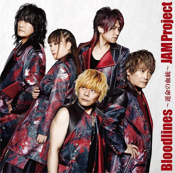 [Single] JAM Project – Bloodlines ~運命の血統~ (2021.07.14/MP3+Flac/RAR)