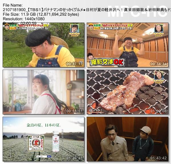 [TV-Variety] バナナマンのせっかくグルメ!! – 2021.07.18