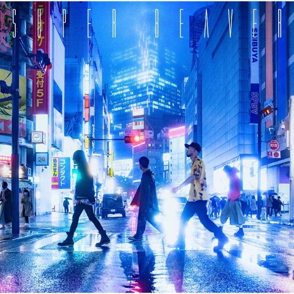 [Single] SUPER BEAVER – 名前を呼ぶよ (2021.07.07/MP3+Flac/RAR)