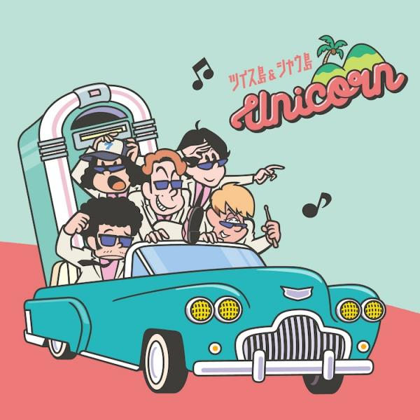 [Single] ユニコーン (Unicorn) – ミレー [FLAC 24bit + MP3 320 / WEB]