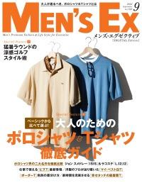 [雑誌] MEN'S EX (メンズ・イーエックス) 2021年09月号