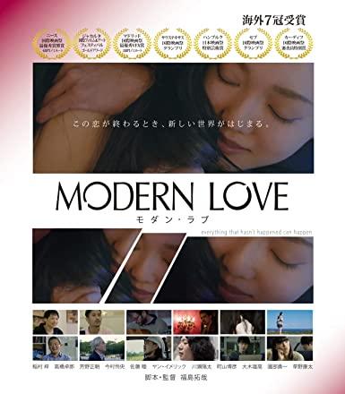 [MOVIES] モダン・ラブ / MODERN LOVE (2018) (BDRIP)