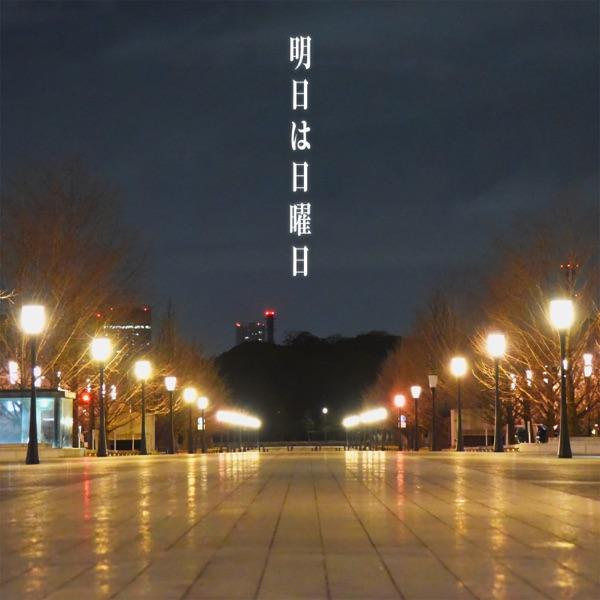 [Single] Rain Drops – 明日は日曜日 [FLAC + MP3 320 / WEB]