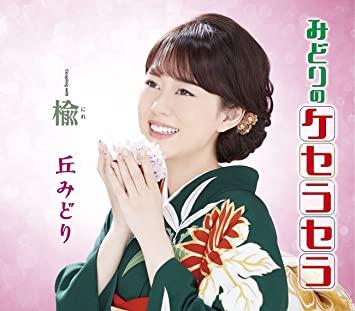 [Single] 丘みどり (Midori Oka) – みどりのケセラセラ [FLAC + MP3 320 / WEB]
