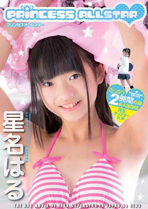 [DVDRIP] Haru Hoshina 星名はる – Princess Allstar [ZEUS-010]