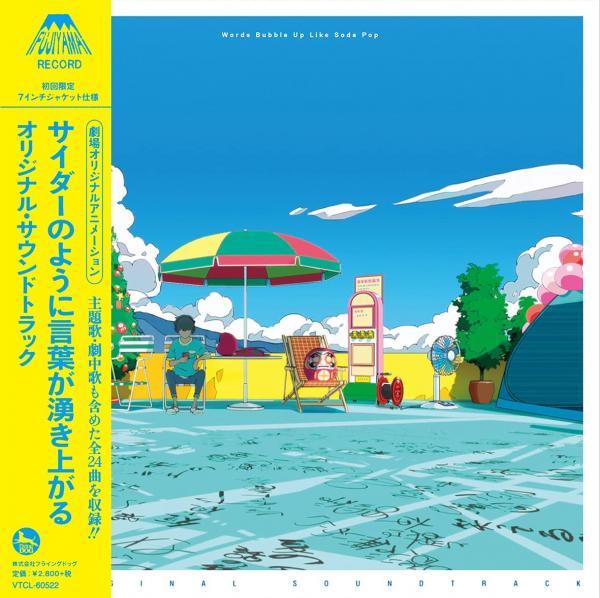 [Album] 「サイダーのように言葉が湧き上がる」オリジナルサウンドトラック (2021.07.21/MP3/RAR)