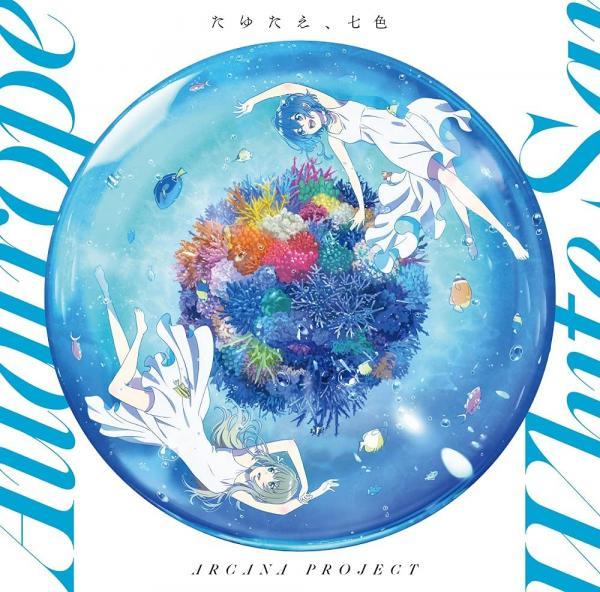 [Single] ARCANA PROJECT – たゆたえ、七色 (2021.07.14/MP3/RAR)