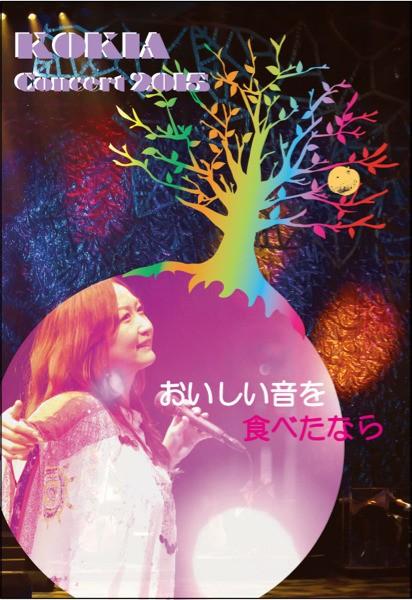[TV-SHOW] KOKIA – 2015年 KOKIA spring concert ~おいしい音を食べたなら~ (2015.10.01) (DVDRIP)