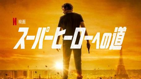 [MOVIES] スーパーヒーローへの道 (2020) (WEBDL)
