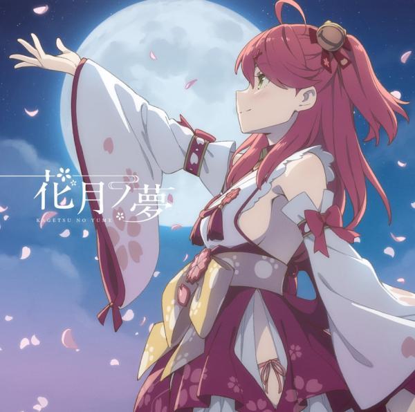 [Single] hololive IDOL PROJECT: さくらみこ – 花月ノ夢 (2021.08.29/MP3+Hi-Res FLAC/RAR)