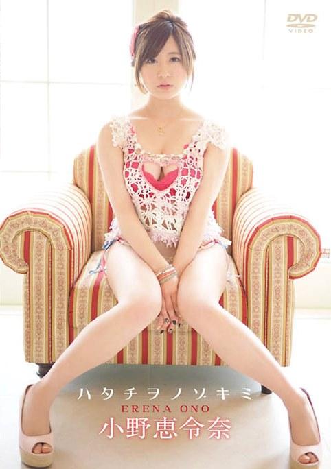 [DVDRIP] Erena Ono 小野恵令奈 – ハタチヲノゾキミ [ENFD-5558]