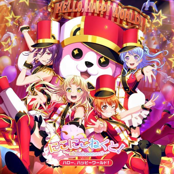 "[Album] BanG Dream! – Hello, Happy World! 1st Album ""Nico Niconnect!"" [24bit Lossless + MP3 320 / WEB] [2021.07.14]"