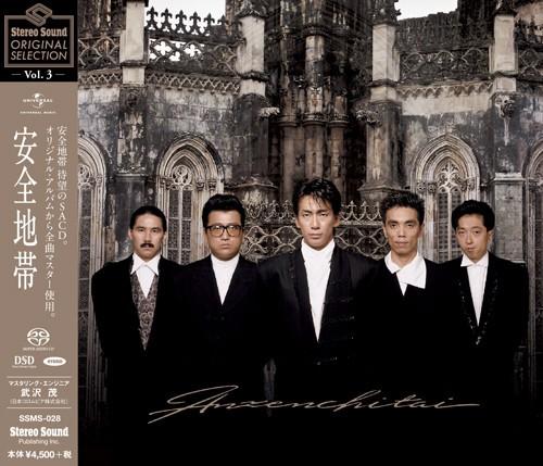 [Album] 安全地帯 (Anzenchitai) – Stereo Sound ORIGINAL SELECTION Vol.3 [FLAC / SACD – 2019] [2019.10.19]