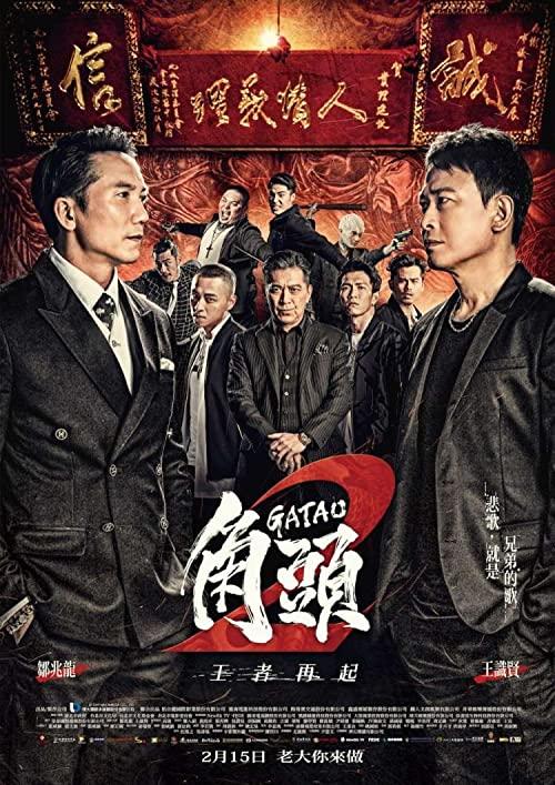 [MOVIES] 角頭2:王者再起 (2021) (WEBRIP)