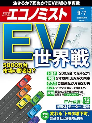 [雑誌] 週刊エコノミスト 2021年09月07日号